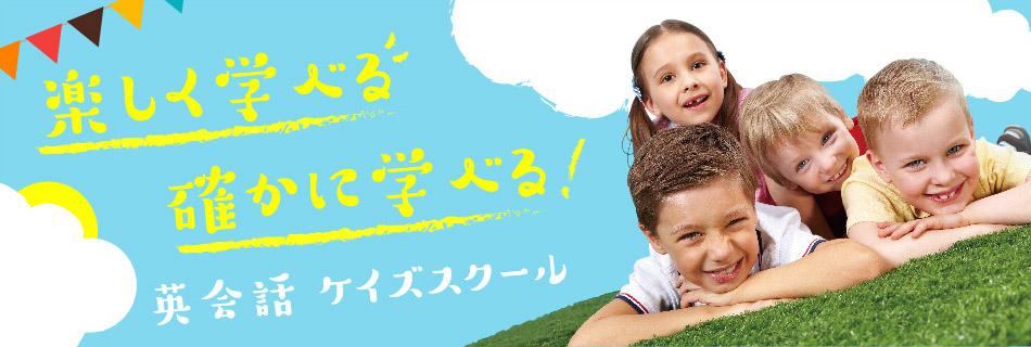 楽しく学べる確かに学べる英会話ケイズスクール